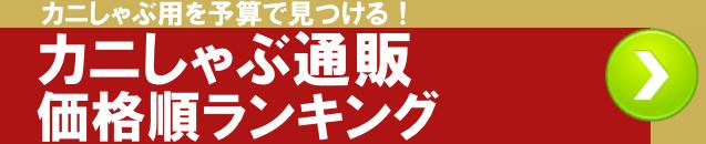 カニしゃぶ通販を比較【おすすめランキング・価格順】