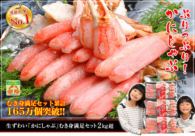 かにしゃぶベスト5『生ずわい蟹「かにしゃぶ」むき身満足セット2kg超』¥11,800