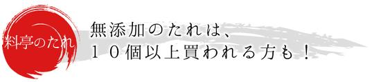 料亭の味と評判のタレと釧路産昆布ダシがセット