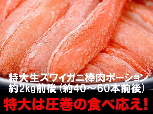 カニしゃぶ用特大生ズワイガニ棒肉剥き身ポーション2kg