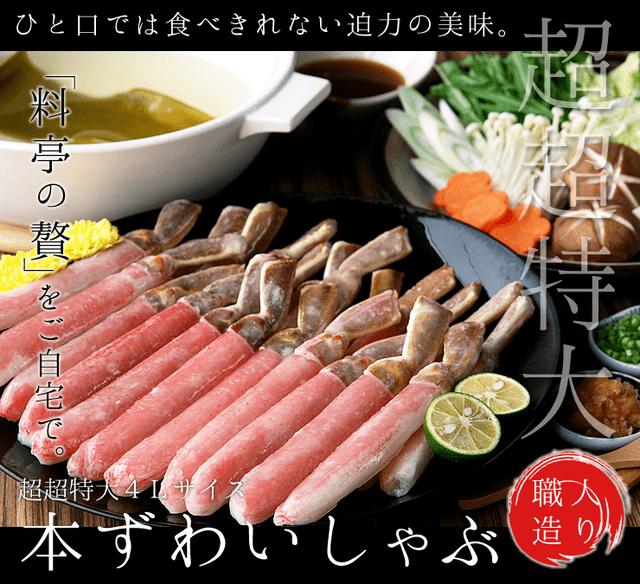 カニしゃぶ用本ズワイ(特4L)1kg