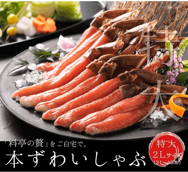カニしゃぶ用本ズワイ(特2L)1kg