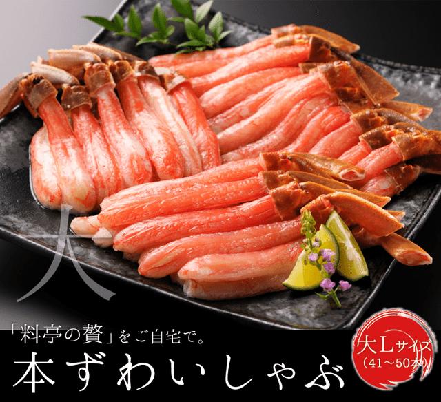 カニしゃぶ用本ズワイ(L)1kg