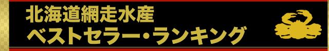 北海道網走水産,カニランキング