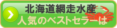 北海道網走水産カニ人気ランキング