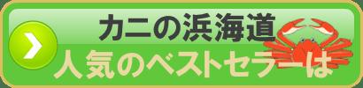 カニの浜海道カニ人気ランキング