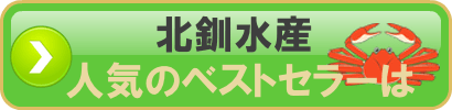 北釧水産カニ人気ランキング