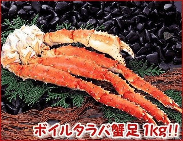 北海道網走水産タラバガニ脚ボイル(大)1kg前後