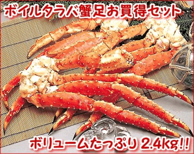 北海道網走水産タラバガニ・ボイル2.4kg(800g×3)