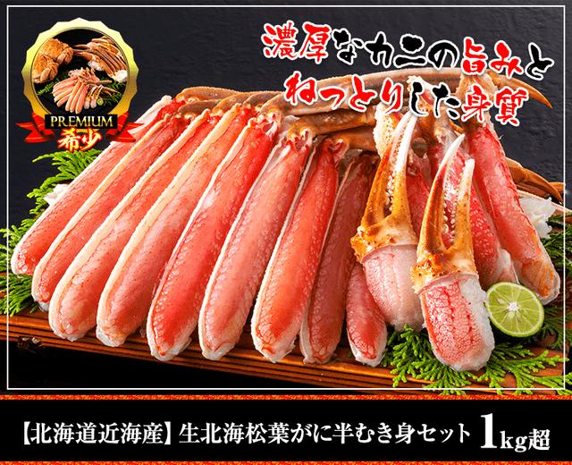 【北海道近海産】生北海松葉がに半むき身セット1kg超