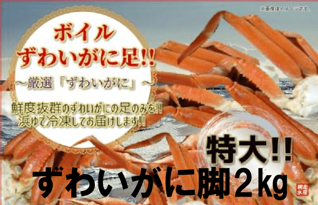 北海道網走水産ズワイガニ特大脚2kg