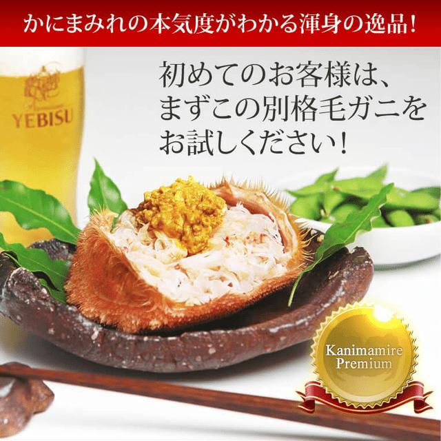 北海道産浜茹で堅毛ガニ3~4特ランク360~600g