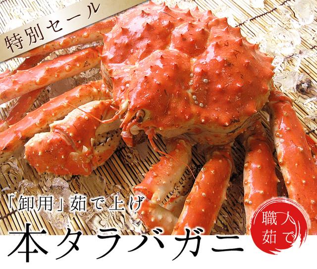 茹で上げ本タラバガニ(2.5kg~3.9kg)
