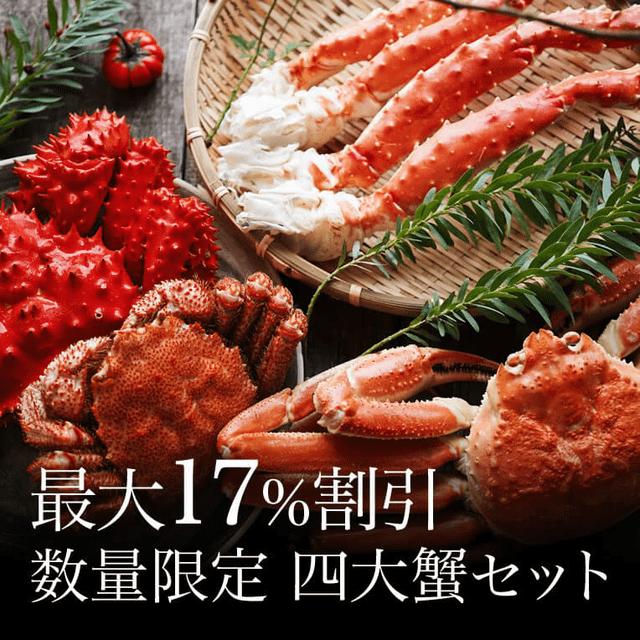 贅沢4大蟹食べ比べセット(毛ガニ、タラバ、ズワイ、花咲)