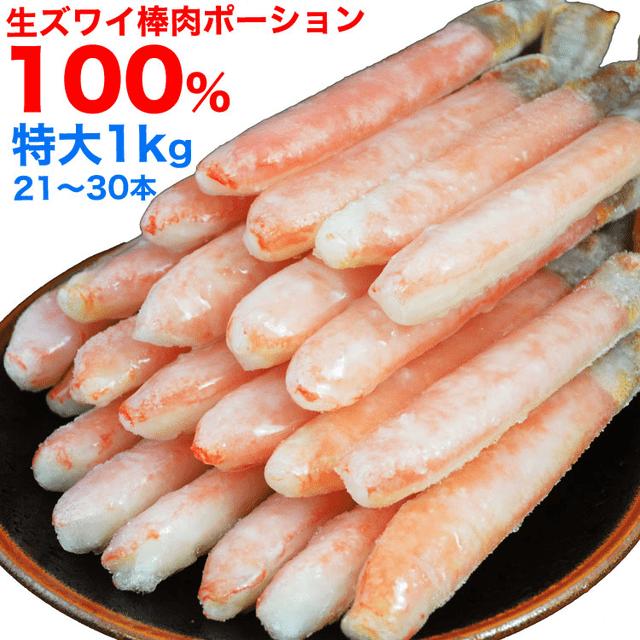 ズワイガニ 生 ポーション 特大 1kg (剥き身 ,かにしゃぶ)