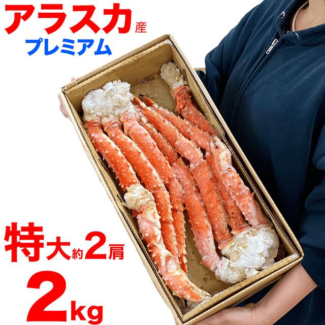 タラバガニ特大2kg(ボイル訳ありでお得)
