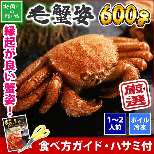 【北海道産】毛ガニ600g前後