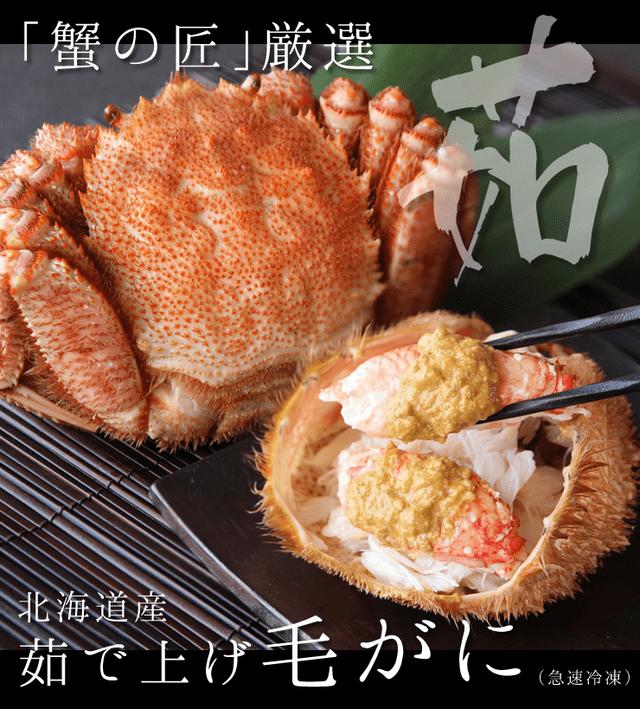 「蟹の匠」茹で上げ毛ガニ