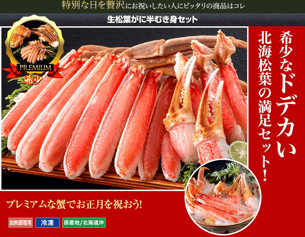 北海道産の厳選した北海松葉がにの中でも特に大きなサイズ