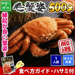 【北海道産】毛ガニ500g前後