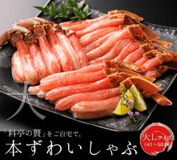 本ずわいしゃぶ Lサイズ500g(21~25本前後/冷凍)