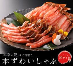 本ズワイしゃぶMサイズ500g入(冷凍)