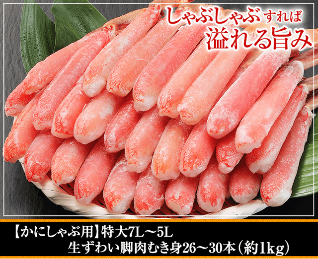 【かにしゃぶ用】特大7L~5L生ずわい脚肉むき身26~30本(約1kg)